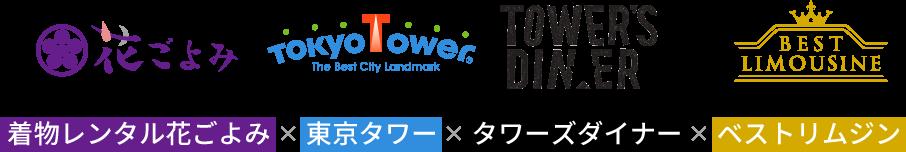 着物レンタル花ごよみ×東京タワー×タワーズダイナー×ベストリムジン