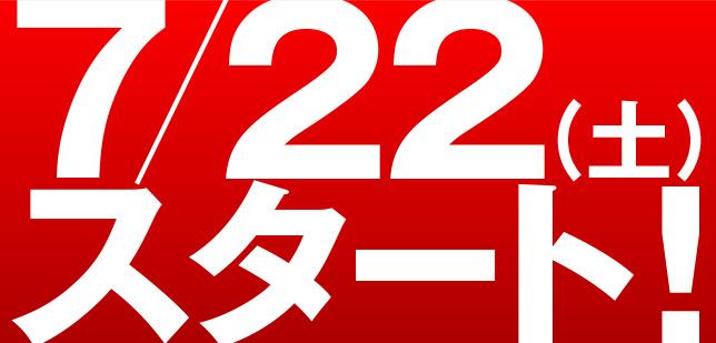 7/22(土)スタート!