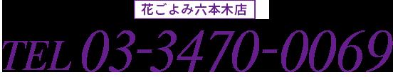 花ごよみ六本木店 TEL 03-3470-0069