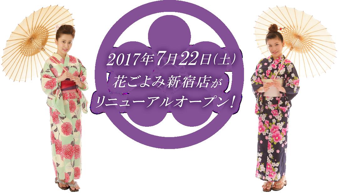 2017年7月22日(土) 花ごよみ新宿店がリニューアルオープン!